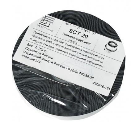 Герметизирующая лента SCT20 (NILED)